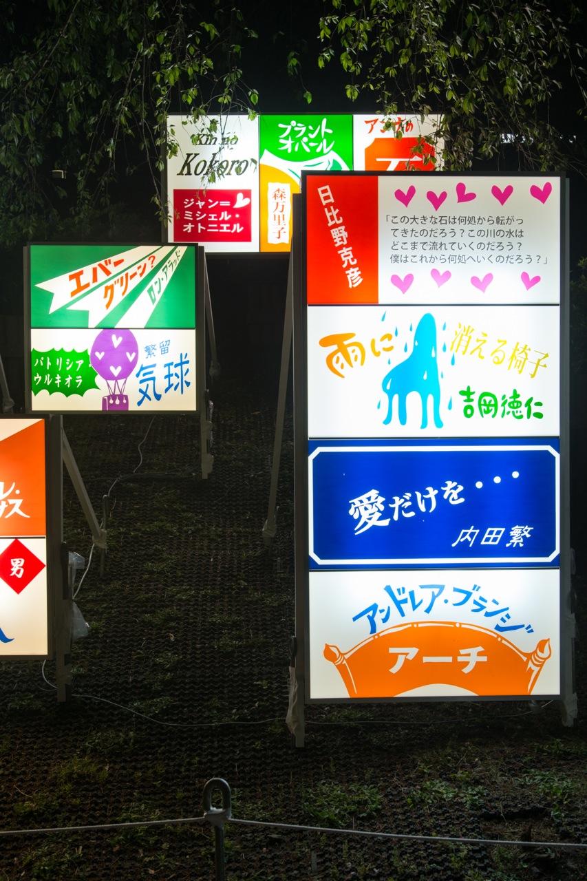 看板屋なかざき/六本木アートナイト2015