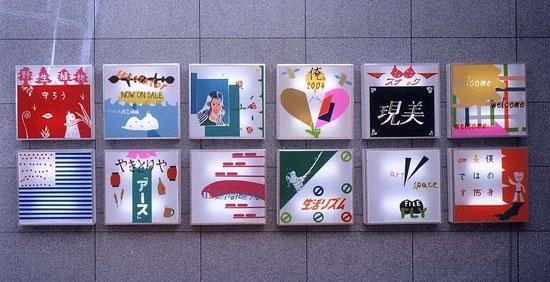 《看板屋なかざき/signmaker NAKAZAKI》岡本太郎美術館/kanagawa