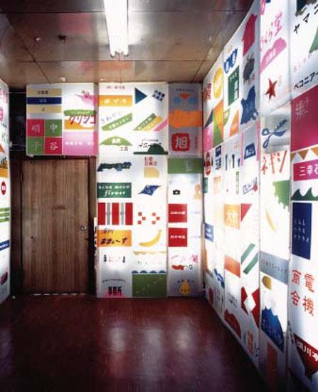 《 看板屋なかざき/signmaker NAKAZAKI》HO-BO ART/tokyo