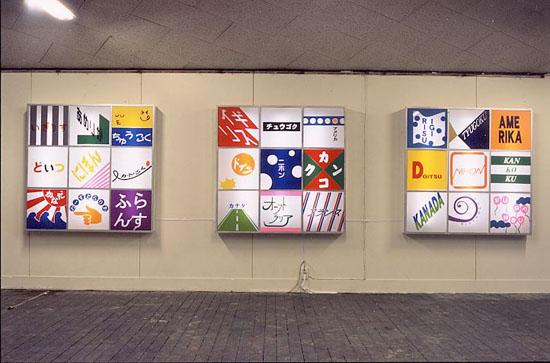 《看板屋なかざき/signmaker NAKAZAKI》武蔵野美術大学(修了制作)/tokyo